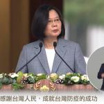演說喊話習近平應穩定兩岸發展 蔡英文:不接受「一國兩制」矮化台灣