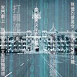 新新聞》駭客入侵總統府,蔡英文首席幕僚險被攻陷
