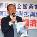 台灣GDP保1大作戰,商總賴正鎰獻策