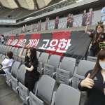 南韓足球聯賽閉門開踢》觀眾席擺「性愛娃娃」引爭議 球團遭重罰1億韓元
