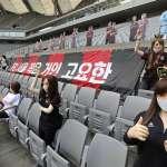 把「性愛娃娃」當觀眾錯了嗎?韓國足聯重罰270萬:不可原諒!這是對女性球迷的汙辱