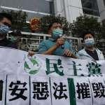 新新聞》立港版國安法,北京主動推香港進入攬炒時刻