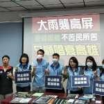 藍議員指控罷韓團體號召網友 製造淹水假消息