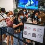 「後新冠時代」的歧視與侵害隱私疑慮:從杭州的永久性「健康碼」計劃談起