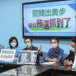 指控罷韓「賄選」送200元乾洗手 藍委要求雄檢、法務部動起來