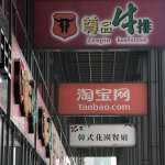 蝦皮、PChome挫咧等?淘寶台灣出奇招搶市占,狂燒上億主打「這五項免費」,顛覆電商思維