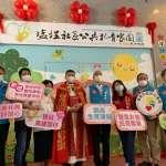 社區公托開幕 韓國瑜宣布調高公托人員薪資