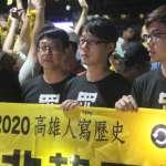 觀點投書:罷韓的政治語言,高雄人聽不膩嗎?