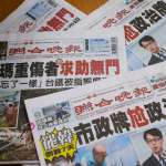 創刊32年《聯合晚報》宣布停刊!台灣最後一份晚報走入歷史