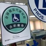 身障輔具購買享補助 中台灣237家特約商店開跑
