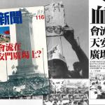 歷史新新聞》六四事件前一周,天安門廣場的學生還沒意會軍隊真是衝著他們來的