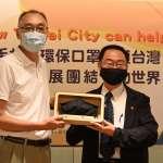 攜手共創環保口罩「護台灣」 跨國捐贈展團結「助世界」
