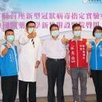 竹縣首座「新冠病毒指定實驗室」啟用 8日起受理自費檢驗