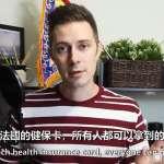 英、法健保制度都不輸台灣?竟然看醫生不用錢!歐美4國醫療保障大比較【影音】