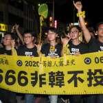 「民主不該被韓國瑜玩成這樣!」溫朗東嘆:韓粉捍衛市長比20年親情重要