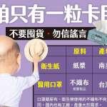 為何台灣能挺過艱困疫情,順利解封?BBC:「一粒卡臣」功不可沒