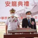 國艦國造再創新猷!新型兩棲船塢運輸艦安放龍骨 預計2022交艦