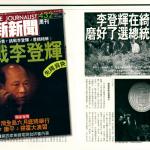 歷史新新聞》1995年,現場直擊台灣總統首度踏上美國國土