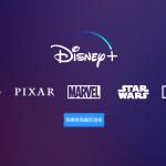 Disney+要來台灣了?LinkedIn釋出台北職缺,傳服務即將上線