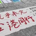 拒簽「一個中國」切結書!台灣駐香港處長被迫回台