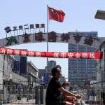 中國北京第2波疫情啟示》《華郵》記者:不可能回歸正常生活,牲畜魚類有無帶原病毒成新問題