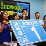 日本擬更名釣魚台為「登野城尖閣」 國民黨團提6點要求:領土主權寸土不讓