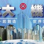 永大股東會通過配息2.2元 估中國市場損益兩平