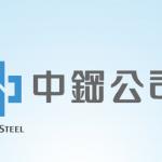 盤價連續2月上揚,中鋼預估最快9月轉盈餘