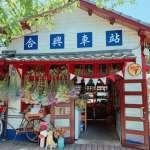 全台最浪漫車站就在這!新竹「合興車站」約會行程懶人包:4個必訪景點通通幫你安排好