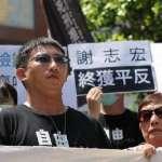 羈押逾18年死刑改無罪 謝志宏冤獄獲賠2319萬