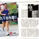 歷史新新聞》讓台灣走向總統制的1996年六月政改