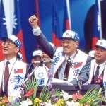 李登輝1923-2020》台灣第一位民選總統的誕生