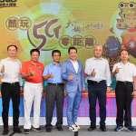 中華電信部署5G「廣結盟」 攜手三立集團引領影視娛樂產業新未來