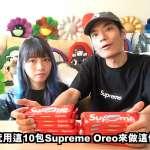 挑戰最潮免烤Supreme Oreo蛋糕!這幾片餅乾竟要價7000台幣?親手粉碎連網友也感心痛【影音】