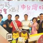 黃子佼變身旅遊大使 竹縣「中台灣好玩卡」7月起開賣