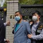 「我不會離開香港,會發行蘋果日報到不能發行為止」《德國之聲》專訪黎智英:北京以國安法敲響香港喪鐘