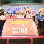 「新北振興168」啟動 消費滿3千把百萬電動車開回家