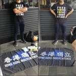 「港版國安法」開始抓人!香港第一個被捕民眾,背包裡有面沒拿出來的港獨旗