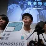黃之鋒、周庭、林朗彥認罪還押 林飛帆:中共宣示香港是囊中物