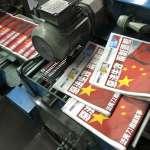 港版國安法過關  陳其邁陣營:中共撕碎50年不變諾言