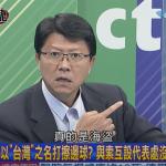 索馬利蘭政要稱台灣屬中國?謝龍介:真的是海盜,劇本都幫你寫好了