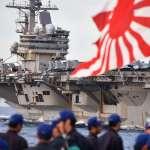 中國若攻打台灣,自衛隊能幫我們什麼忙?美軍事專家:恐以後勤支援為主,但也要思考「台灣會不會向日本求助」