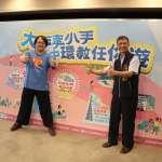 中市環教系列活動開跑 兒童劇、DIY、影片徵件內容精彩