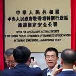 中共爪牙?國安機構?駐港國安公署正式揭牌:成員可公開在港執法、完全不受香港法律約束