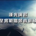 漢光演習只是表演?國防部1支影片駁斥:是實戰場景的磨練