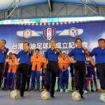 台灣中油足球隊成軍  期望帶領著足球好手踢向全世界