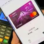 運動玩家使用三倍券綁定信用卡首選就是它