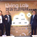 中華電信與經濟部工業局合作  協助國內業者縮短5G創新內容研發時程