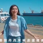 到丹丹來碗皮蛋瘦肉粥?網打臉李眉蓁MV「根本沒賣」 競選團隊PO圖反擊了