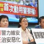 「上千警、4圈人護陳菊!」藍委:30年來首動用警察權,游錫堃下令嗎?